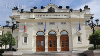 Депутатите не събраха кворум днес за извънредното заседание