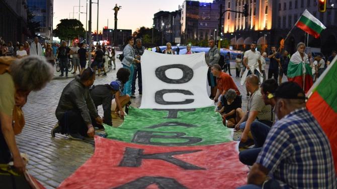 Стотици граждани се събраха в София в 61-ия ден от протестите