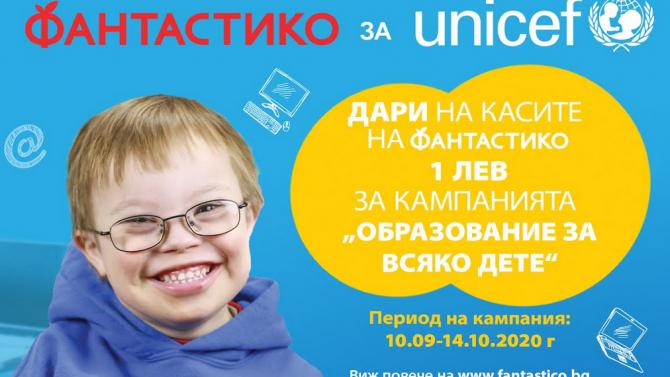 Търговска верига ФАНТАСТИКО и УНИЦЕФ заедно в подкрепа на децата с увреждания, техните родители и учители