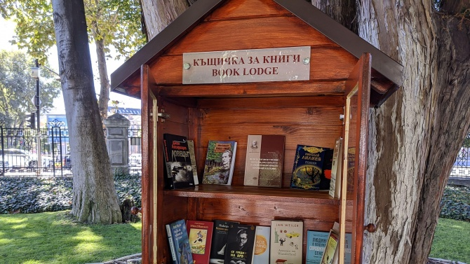 Къщичка за книги има от днес в Икономическия университет във Варна