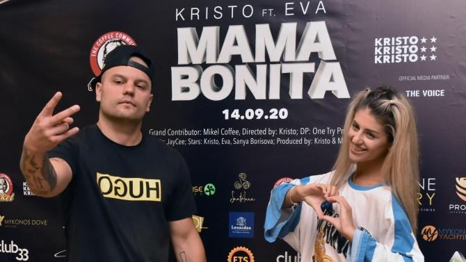 """Рапърът Кристо и певицата Ева представиха новото си парче """"Mama Bonita"""""""