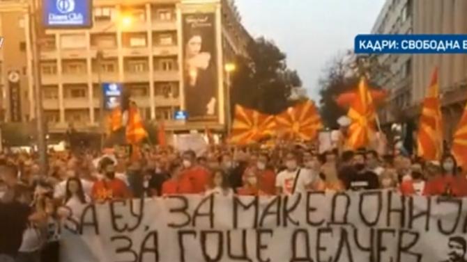 """Митинг в защита на Гоце Делчев като """"македонски национален герой"""" в Скопие"""