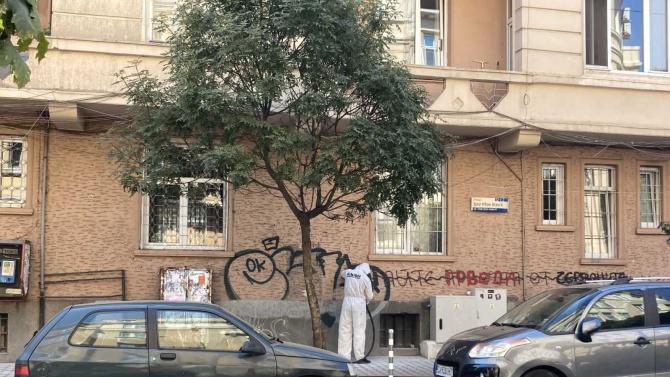 """Столичният инспекторат почиства графити от ул. """"Цар Иван Асен II""""."""