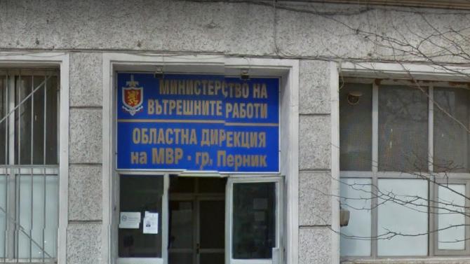 Въвежда се еднопосочно движение край сградата на ОД на МВР в Перник