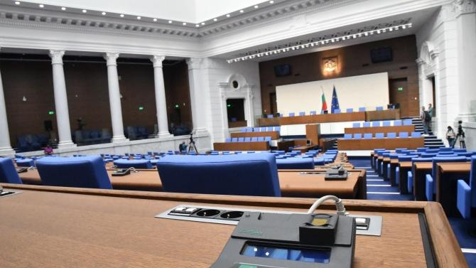 НС създаде Комисия за проекта на нова Конституция, БСП и ДПС я бойкотират
