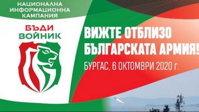 Град Бургас ще бъде домакин на националната информационна кампания на