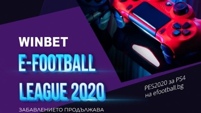 Започва виртуалното първенство по футбол на България WINBET e-football League, остава 1 ден да се запишеш