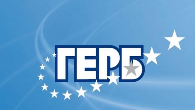 Общинската организация на ПП ГЕРБ Димово е с ново ръководство