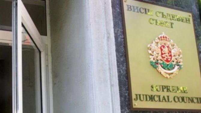 Пленумът на Висшия съдебен съвет заседава днес. Първа точка от