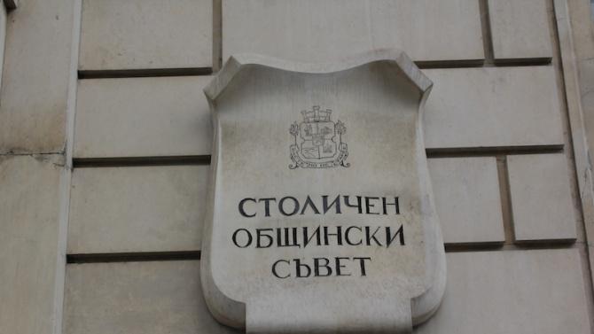 СОС прие актуализацията на бюджета на Столичната община