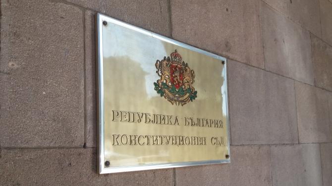КС се произнася до декември по искането на президента за комисията  за проекта за нова Конституция
