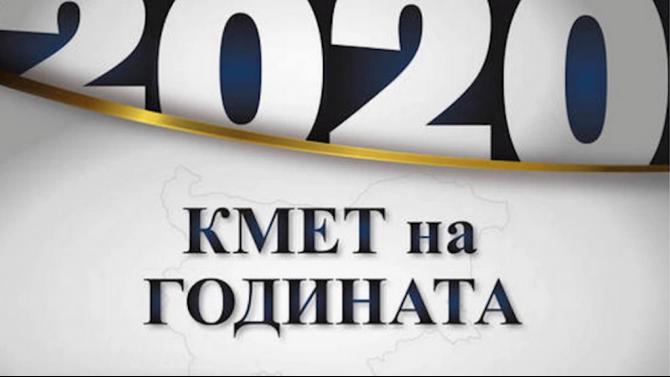 Изберете Кмет на годината 2020