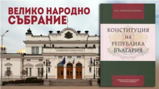 До края на годината КС ще се произнесе по делото за конституционната комисия