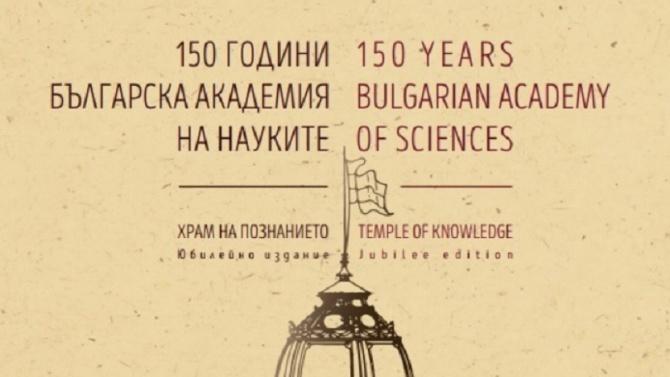 БАН публикува енциклопедично издание за своята 150-годишнина