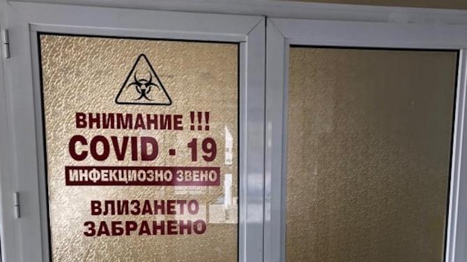 Кметът на Асеновград: COVID отделението няма да бъде закрито