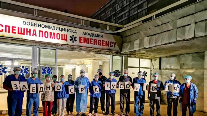 """Лекарите от ВМА, """"Пирогов"""", """"Света Анна"""" и Спешна помощ призоваха за спазване на мерките"""