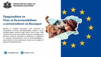 Представиха Националния план за възстановяване и устойчивост на България