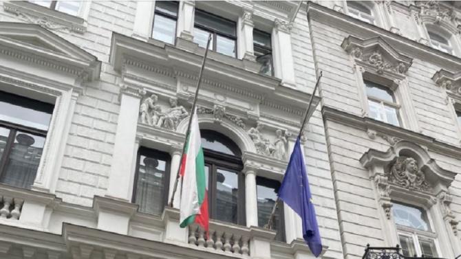 Посолството ни във Виена свали знамената на България и ЕС наполовина