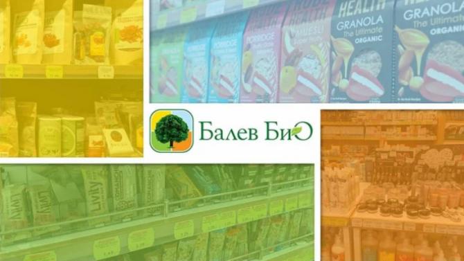 Балев Био Маркет избра облачната платформа за електронна търговия на SentecaCommerce
