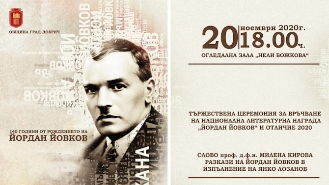 """Връчват националната литературна награда """"Йордан Йовков"""" в Добрич"""