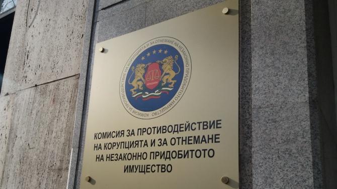 Антикорупционната комисия внася искове за отнемане на имущество на стойност от над 5 млн. лв.