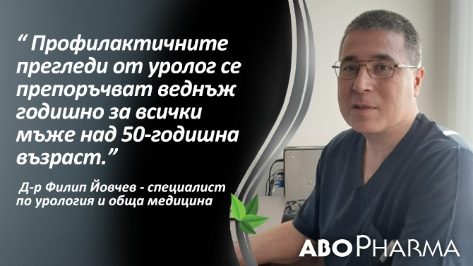 Д-р Филип Йовчев за здравето на простатата и ползите от Линопрост