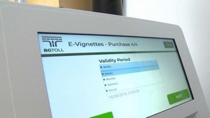 Възможни са затруднения при покупката на е-винетки на 1 декември