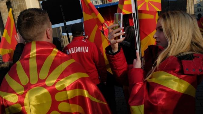 """Около 100 души протестираха срещу """"продажбата"""" на македонската история и идентичност на България"""