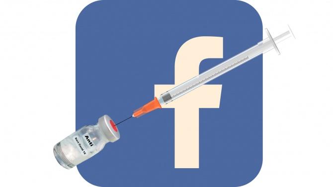 Фейсбук забранява конспирациите срещу ваксините