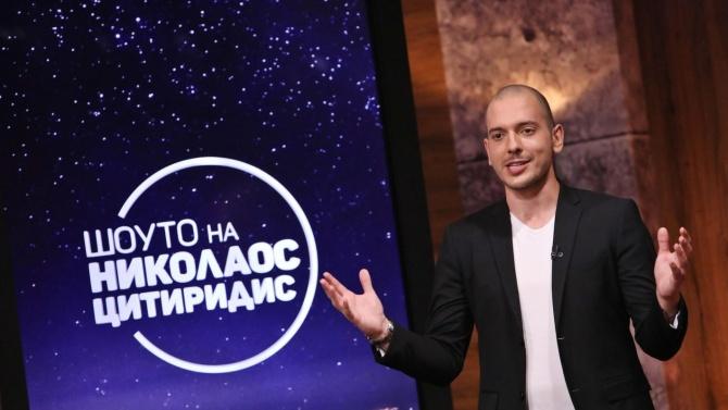 Няма да има нов епизод на Шоуто на Николаос Цитиридис