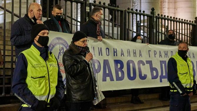 Протест пред Съдебната палата в София