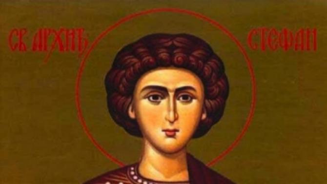 Православната църква почита паметта на Свети Стефан