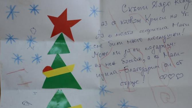 Малки асеновградчани изпратиха над 120 писма до Дядо Коледа