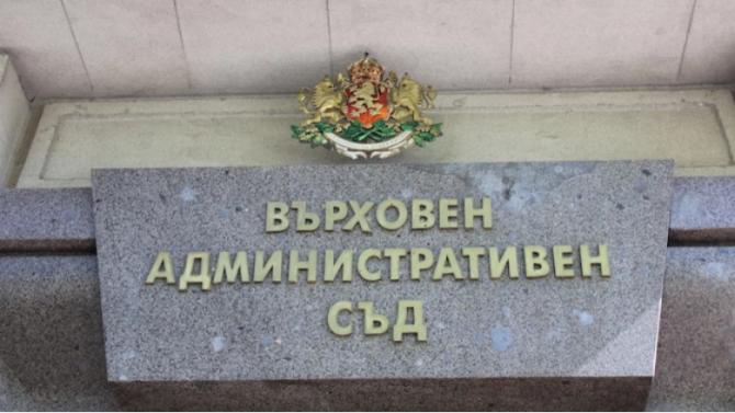 Съдиите от ВАС ще разгледат пет тълкувателни дела на 29 януари 2021 г.
