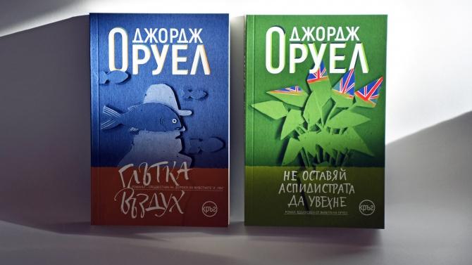 Две редки заглавия на Джордж Оруел излизат на български