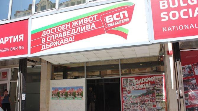 БСП Пловдив избра нов председател на мястото на Георги Гергов