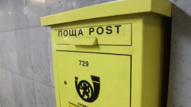 ДБ внесе законопроект за въвеждане на гласуване по пощата