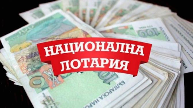 Петима потърсиха 4,5 млн. лв. от печеливши билети на Национална лотария