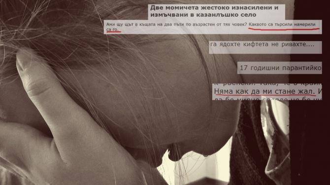 """България – където изнасилените """"сами са си виновни"""""""