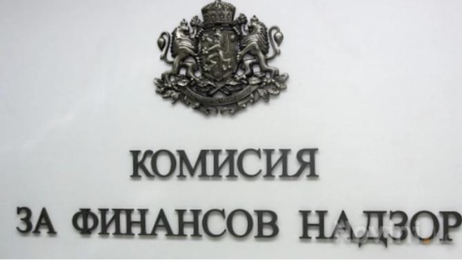 КФН с искане до Софийски районен съд