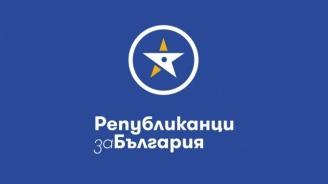 Републиканци за България: Трябва да се осигури право на глас за всеки български гражданин