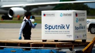 Бразилия отклони молба за спешно използване на руската ваксина срещу коронавируса