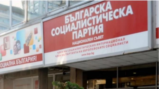 БСП в Пловдив прие нови членове
