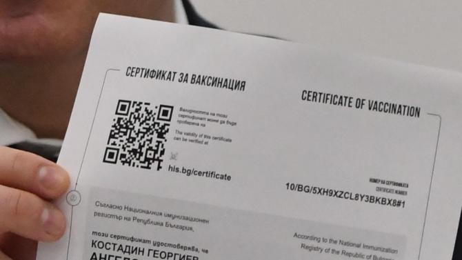 Вижте подробности за сертификатите за ваксинация срещу коронавирус