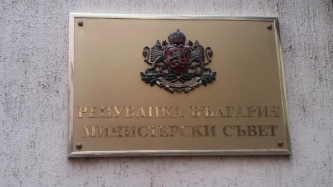 Правителството одобри План за действие за държавните концесии за периода 2021 - 2027 година