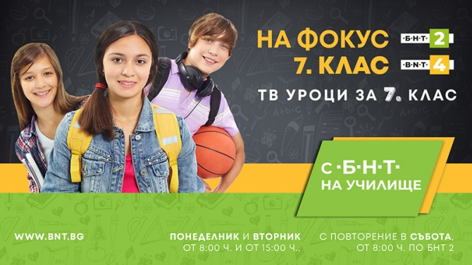 БНТ с програма в помощ на учениците