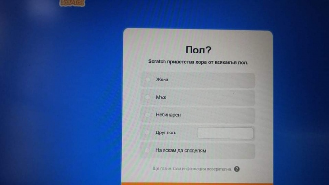 """Питат малките ученици за """"другия пол"""", ВМРО скочиха"""
