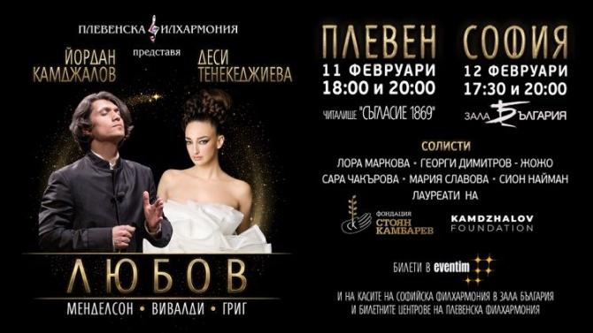 """Плевенската филхармония представя музикалния спектакъл """"ЛЮБОВ"""""""