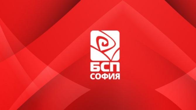 БСП – София с първи номинации за депутати