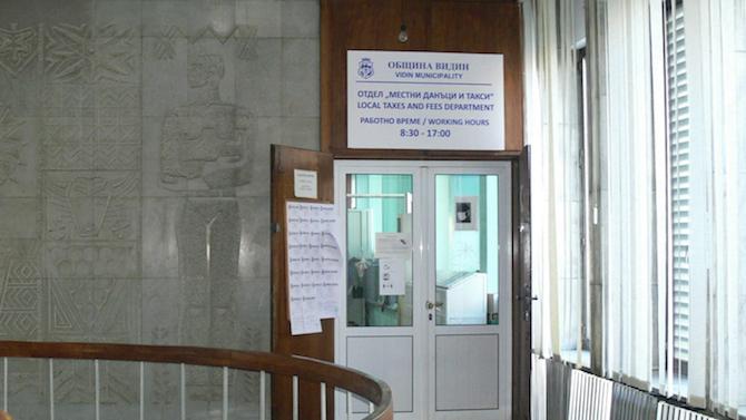 Община Видин въвежда нови изисквания към собствениците на имоти за освобождаването им от такса смет